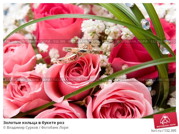 Золотые кольца в букете роз, фото № 132395, снято 12 августа 2007 г. (c) Владимир Сурков / Фотобанк Лори