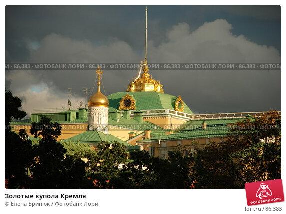 Купить «Золотые купола Кремля», фото № 86383, снято 31 августа 2007 г. (c) Елена Бринюк / Фотобанк Лори