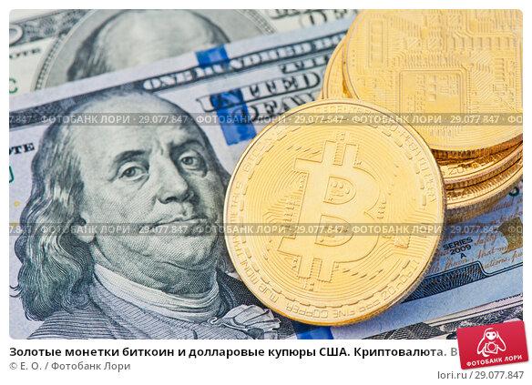 Купить «Золотые монетки биткоин и долларовые купюры США. Криптовалюта. Bitcoin», фото № 29077847, снято 11 августа 2018 г. (c) Екатерина Овсянникова / Фотобанк Лори