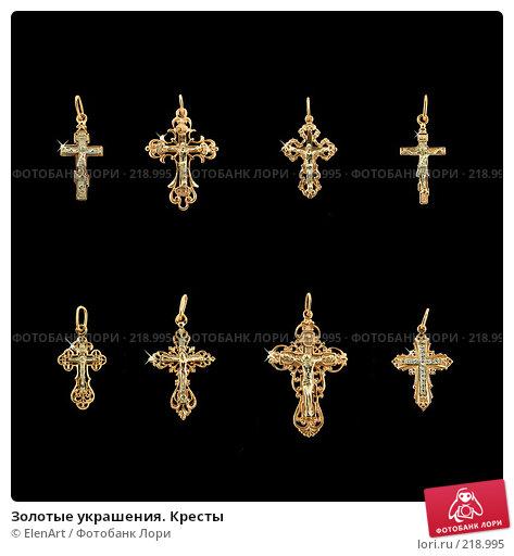 Купить «Золотые украшения. Кресты», фото № 218995, снято 22 ноября 2017 г. (c) ElenArt / Фотобанк Лори