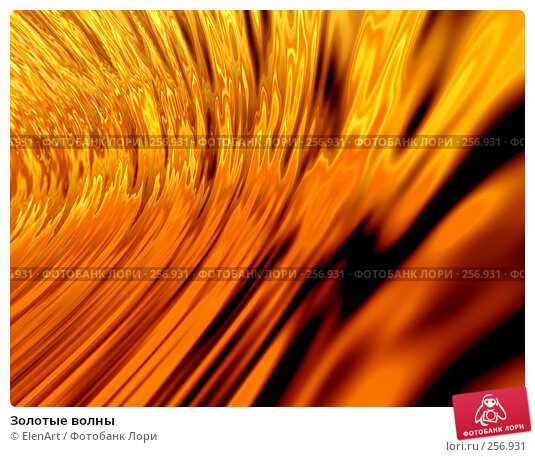 Купить «Золотые волны», иллюстрация № 256931 (c) ElenArt / Фотобанк Лори