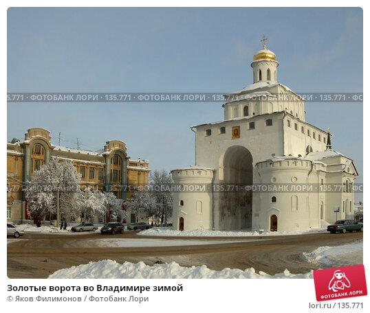 Золотые ворота во Владимире зимой, фото № 135771, снято 29 ноября 2007 г. (c) Яков Филимонов / Фотобанк Лори