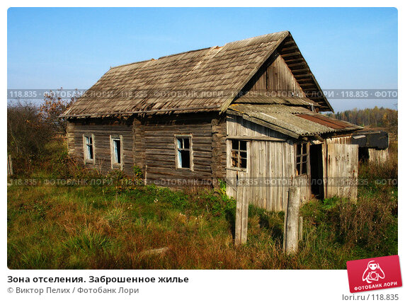Зона отселения. Заброшенное жилье, фото № 118835, снято 23 октября 2006 г. (c) Виктор Пелих / Фотобанк Лори