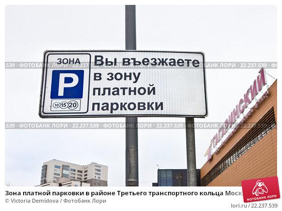 Купить «Зона платной парковки в районе Третьего транспортного кольца Москвы», фото № 22237539, снято 13 февраля 2015 г. (c) Victoria Demidova / Фотобанк Лори