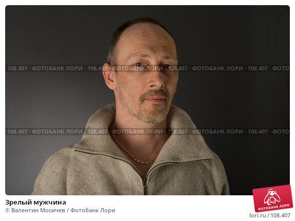 Купить «Зрелый мужчина», фото № 108407, снято 2 мая 2007 г. (c) Валентин Мосичев / Фотобанк Лори