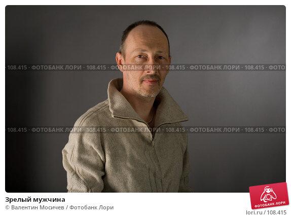 Купить «Зрелый мужчина», фото № 108415, снято 2 мая 2007 г. (c) Валентин Мосичев / Фотобанк Лори