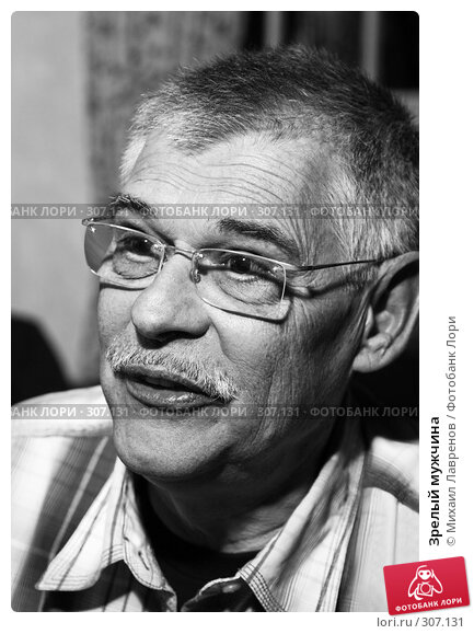 Зрелый мужчина, фото № 307131, снято 16 февраля 2008 г. (c) Михаил Лавренов / Фотобанк Лори