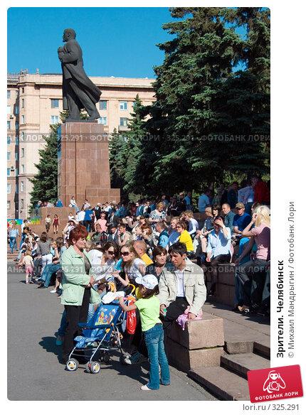 Зрители. Челябинск, фото № 325291, снято 14 июня 2008 г. (c) Михаил Мандрыгин / Фотобанк Лори