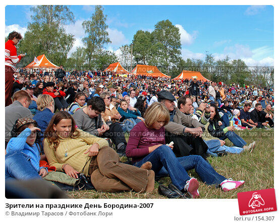 Зрители на празднике День Бородина-2007, фото № 154307, снято 2 сентября 2007 г. (c) Владимир Тарасов / Фотобанк Лори