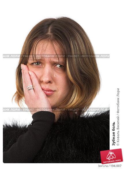 Зубная боль, фото № 194007, снято 21 декабря 2006 г. (c) Коваль Василий / Фотобанк Лори