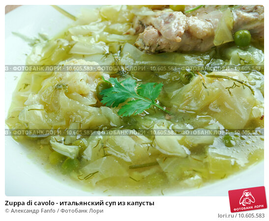 Zuppa di cavolo - итальянский суп из капусты. Стоковое фото, фотограф Александр Fanfo / Фотобанк Лори