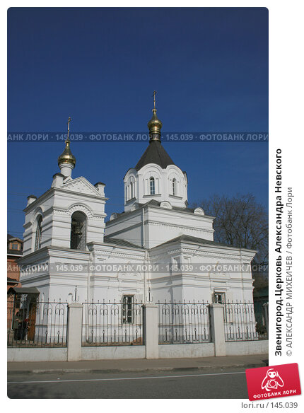 Звенигород.Церковь Александра Невского, фото № 145039, снято 24 марта 2007 г. (c) АЛЕКСАНДР МИХЕИЧЕВ / Фотобанк Лори
