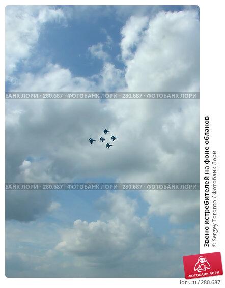 Звено истребителей на фоне облаков, фото № 280687, снято 14 февраля 2005 г. (c) Sergey Toronto / Фотобанк Лори