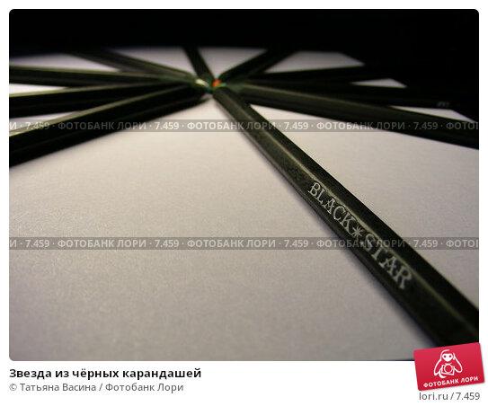 Звезда из чёрных карандашей, фото № 7459, снято 23 августа 2006 г. (c) Татьяна Васина / Фотобанк Лори