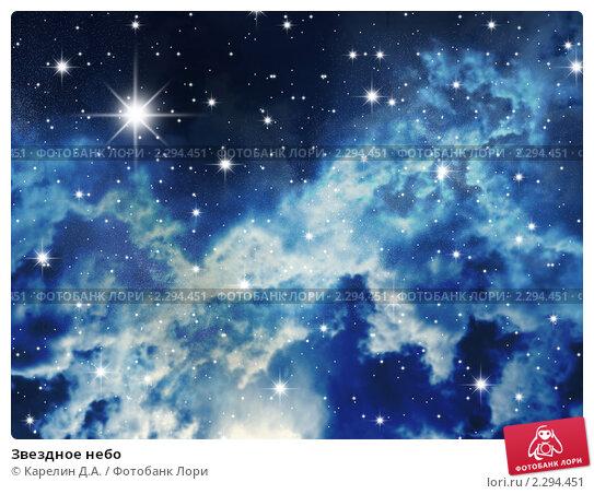 Купить «Звездное небо», иллюстрация № 2294451 (c) Карелин Д.А. / Фотобанк Лори