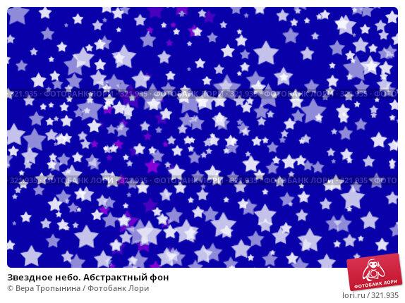 Звездное небо. Абстрактный фон, иллюстрация № 321935 (c) Вера Тропынина / Фотобанк Лори