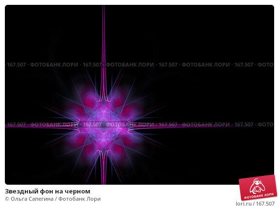 Звездный фон на черном, иллюстрация № 167507 (c) Ольга Сапегина / Фотобанк Лори