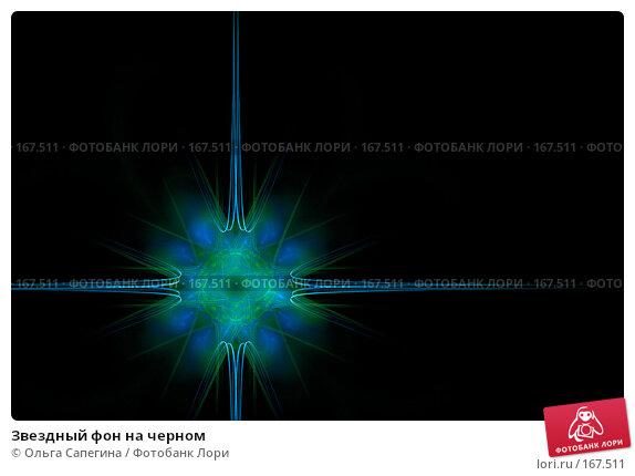 Звездный фон на черном, иллюстрация № 167511 (c) Ольга Сапегина / Фотобанк Лори