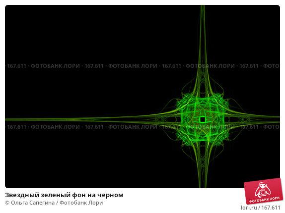 Звездный зеленый фон на черном, иллюстрация № 167611 (c) Ольга Сапегина / Фотобанк Лори