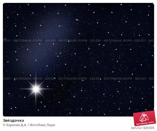 Звёздочка, иллюстрация № 329031 (c) Карелин Д.А. / Фотобанк Лори