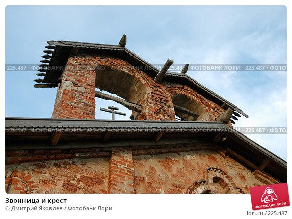 Звонница и крест, фото № 225487, снято 11 августа 2007 г. (c) Дмитрий Яковлев / Фотобанк Лори