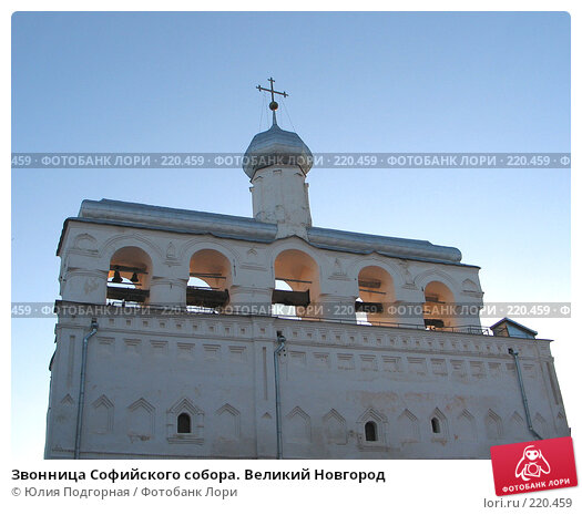 Звонница Софийского собора. Великий Новгород, фото № 220459, снято 13 декабря 2004 г. (c) Юлия Селезнева / Фотобанк Лори