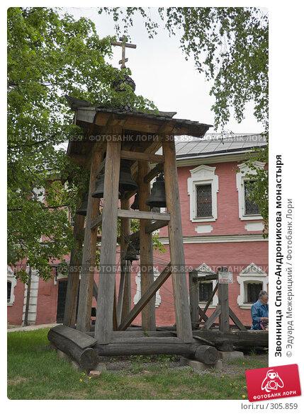 Звонница Спасо-Андроникова монастыря, фото № 305859, снято 18 мая 2008 г. (c) Эдуард Межерицкий / Фотобанк Лори