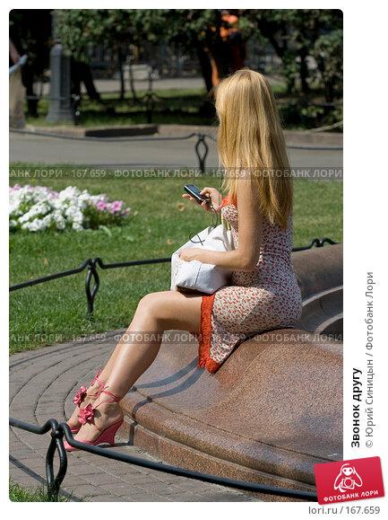 Купить «Звонок другу», фото № 167659, снято 22 августа 2007 г. (c) Юрий Синицын / Фотобанк Лори